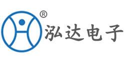 东莞市泓达电子科技有限公司
